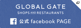 GLOBAL GATE SHOPS AND RESTURANTS 公式 facebook PAGE